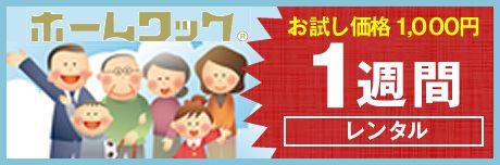 ホームワックお試し価格1,000円1週間レンタル